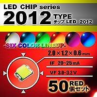 2012 SMD LED チップ レッド 50個セット 打ち替え
