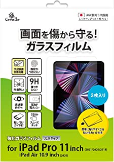【Corallo】 iPad Pro 11 iPad Air4 対応 フィルム 2枚 セット 9H ガラス 透明 保護 ガラスフィルム 日本製 AGC 硝子 指紋防止 液晶 保護フィルム [ Apple iPadPro11 2021 第3世代 ...