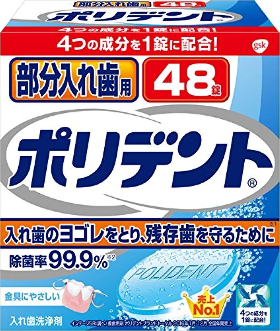 含むドメイン胸入れ歯洗浄剤 部分入れ歯用 ポリデント 48錠