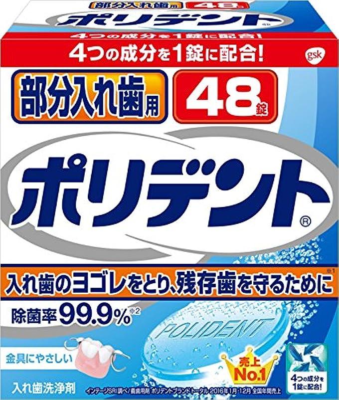 幸福接地商品入れ歯洗浄剤 部分入れ歯用 ポリデント 48錠