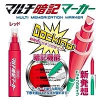 共栄プラスチック マルチ暗記マーカー (MAM-R レッド)