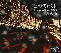 涙の代わりに~X'mas in Snowflakes~