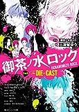 御茶ノ水ロック Track The DIE is CAST (角川ビーンズ文庫)
