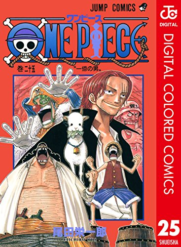 ONE PIECE カラー版 25 (ジャンプコミックスDIGITAL)