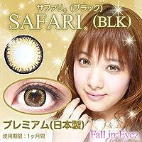 カラコン 度あり フォーリンアイズ ハニーブラウンブラック - 1.75 Fall In Eyes 14.0mm 8.6