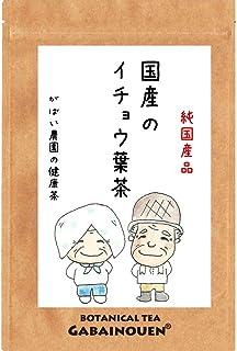 がばい農園 国産 手作り イチョウ葉茶 3g×40包 お茶 ノンカフェイン 健康茶 ティーバッグ