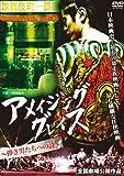 アメイジング グレイス~儚き男たちへの詩~ [DVD] image