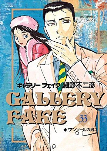 ギャラリーフェイク(33) (ビッグコミックス)