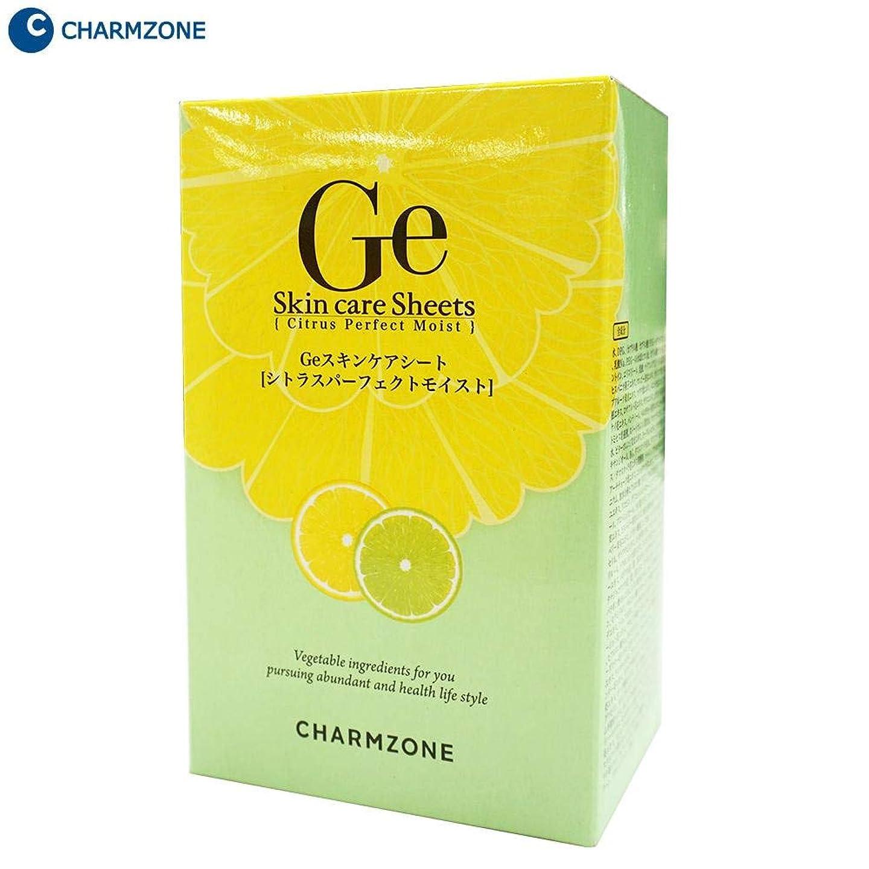 参加するたくさんのシーケンス韓国コスメ チャームゾーン Geスキンケアシート 50枚(1包10枚×5個)セット シトラスパーフェクトモイスト CPM050