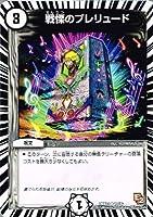 【 デュエルマスターズ 】[戦慄のプレリュード] アンコモン dmx13-018《ホワイトゼニスパック》 シングル カード