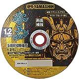 山真製鋸(YAMASHIN) 多種材切断砥石 拳王マルチ KM-125-1.2-10 125x1.2mm 10枚入