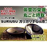 茶葉の栄養まるごと摂取できるワールドビジネスサテライト「とれたま」やNHKおはよう日本「まちかど情報室」で放送されたハンディすり鉢・SURIUSU<スリウス>(がりがりするっ茶)