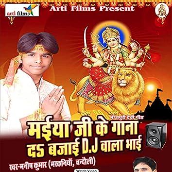 Maiya Ji Ke Gana Da Bajai DJ Wala Bhai (Devigeet)