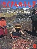月刊 たくさんのふしぎ 2008年 02月号 [雑誌]
