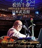 松山千春 40周年記念弾き語りライブ 日本武道館 2016.8....[Blu-ray/ブルーレイ]
