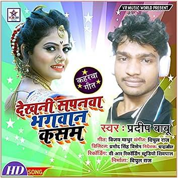Ratiya Dekhni Sapanwa (Bhojpuri Song)