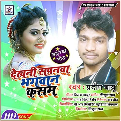Pradeep Babu