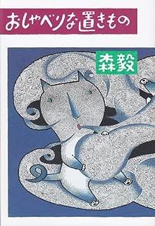 Oshaberi na okimono (Japanese Edition)