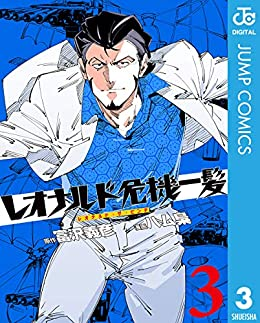 [富沢義彦, ハム梟]のレオナルド危機一髪(・ザ・ピンチ) 3 (ジャンプコミックスDIGITAL)
