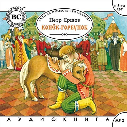 Konek-Gorbunok audiobook cover art