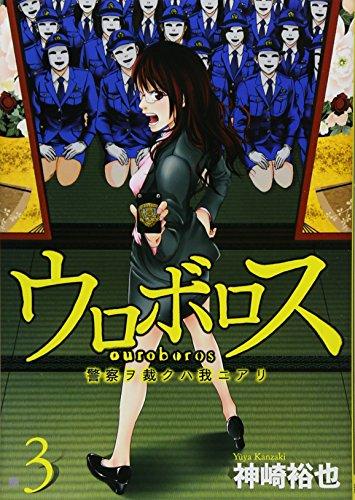 ウロボロス 3—警察ヲ裁クハ我ニアリ (BUNCH COMICS) - 神崎 裕也