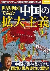 中国の拡大主義