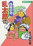 落第忍者乱太郎 14 (あさひコミックス)