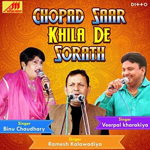 Binu Chaudhary, Veerpal Kharakiya & Ramesh Kalawadiya