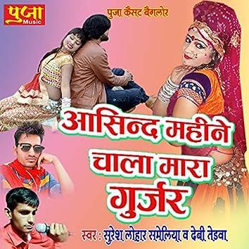 Aasind Mahine Chala Mara Gurjar (Rajasthani Geet)