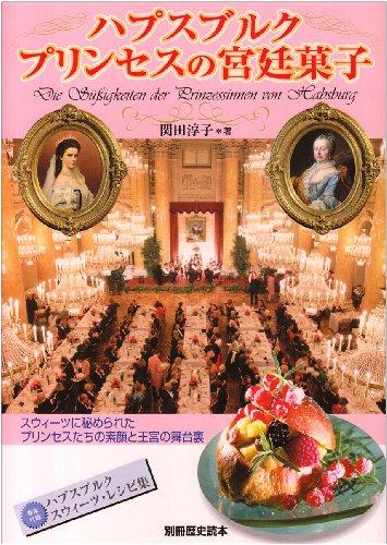 ハプスブルクプリンセスの宮廷菓子―スウィーツに秘められたプリンセスたちの素顔と王宮の (別冊歴史読本 67)の詳細を見る
