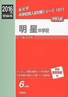 明星中学校2016年度受験用赤本 1011 (中学校別入試対策シリーズ)
