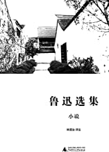 Lu Xun Selected Works and Novels(Chinese Edition)