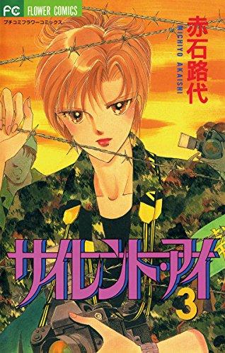 サイレント・アイ(3) (フラワーコミックス) - 赤石路代