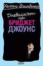 Дневникът на Бриджет Джоунс - Dnevnikat na Bridget Jones (Български)