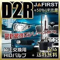 SUZUKI エブリィ H22.5~ DA64系 D2R 6000K 純正HIDを超える明るさ!【JAFIRST 純正HID用交換バルブ!】 光量+50%UP 車検適合2灯入り