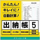 出納帳5 DL版 [ダウンロード]