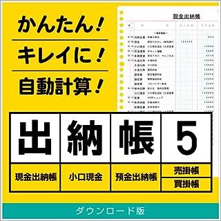 出納帳5 体験版 [ダウンロード]
