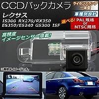 AP CCDバックカメラ ライセンスランプ一体型 ES350/ES240/GS300/IS300/ISF/RX270/RX350 NTSC規格 AP-EC081-NTSC