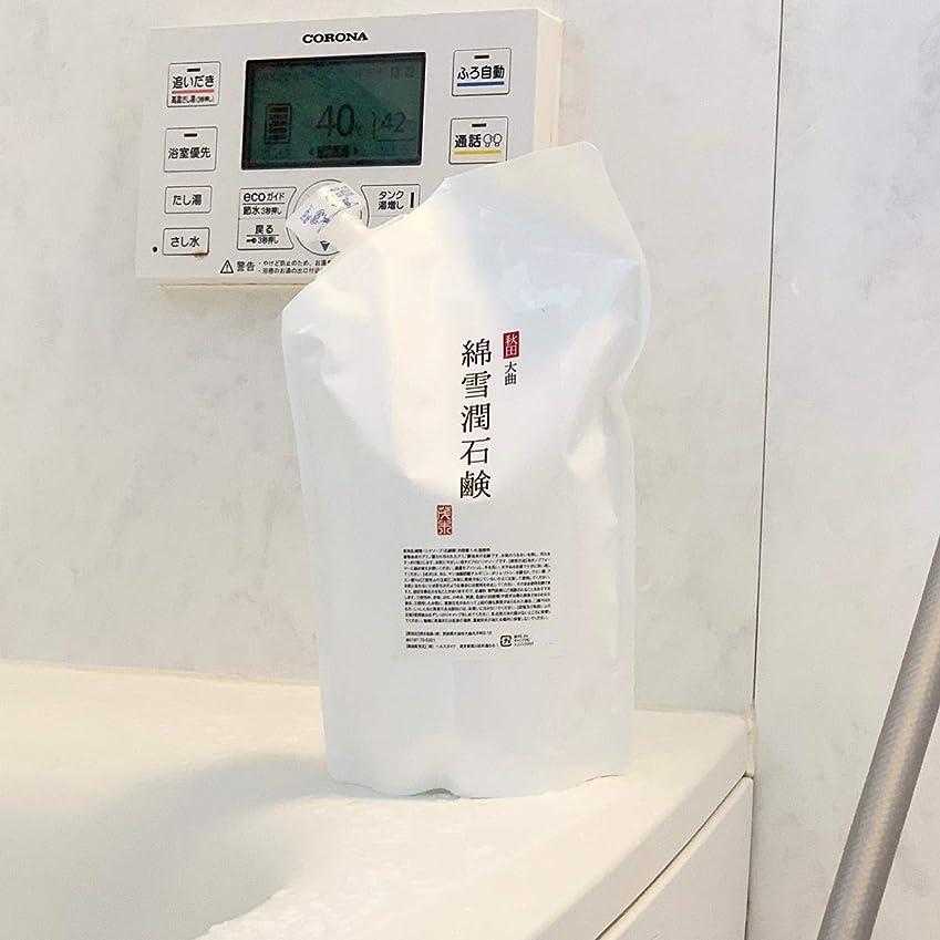 密度同化する踏みつけ綿雪潤石鹸 700mL