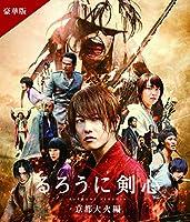 るろうに剣心 京都大火編 豪華版(本編Blu-ray+特典DVD) ※通常仕様
