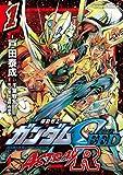 機動戦士ガンダムSEED ASTRAY R【電子特別版】 (1) (角川コミックス・エース)