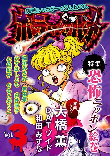 ホラーグルメ Vol.3 -恐怖ニッポン絵巻-の詳細を見る