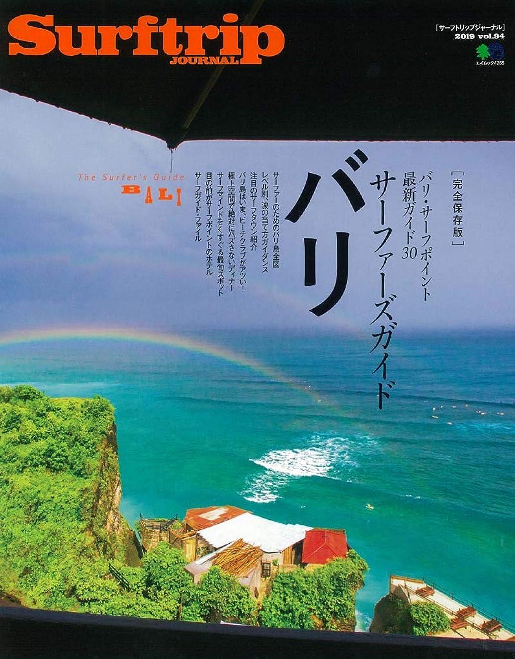 飼いならすドル真剣にSURFTRIP JOURNAL VOL.94 (エイムック 4265)
