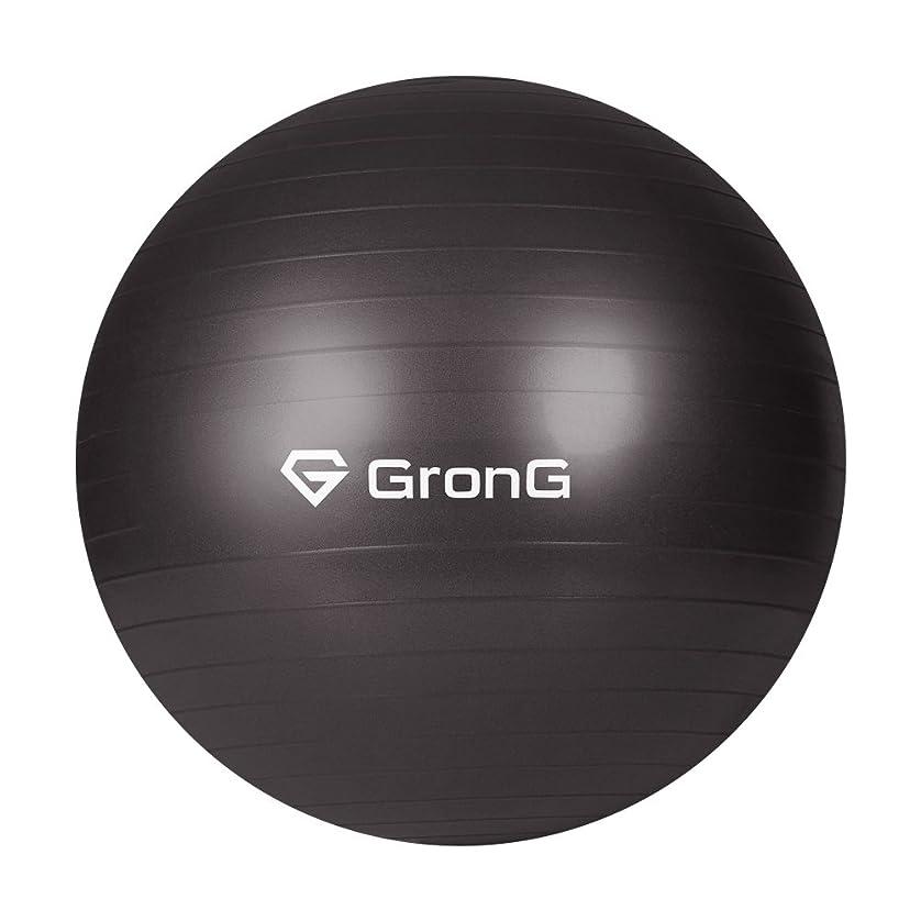 重くする塊不正確GronG(グロング) バランスボール 55cm 65cm 75cm アンチバースト 耐荷重200kg 空気入れ トレーニング説明書付き(島袋好一トレーナー監修)