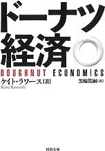 ドーナツ経済 (河出文庫)