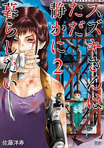 スズキさんはただ静かに暮らしたい 2巻 (ゼノンコミックス) - 佐藤洋寿