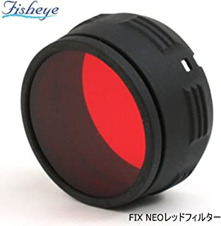 Fisheye(フィッシュアイ) FIX NEO レッドフィルター [30365]
