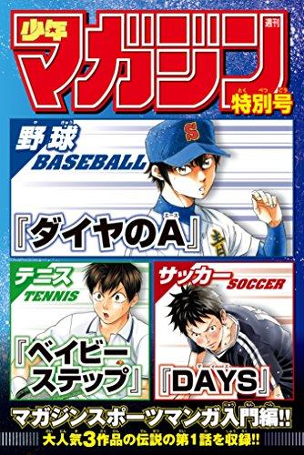 漫画 人気 スポーツ