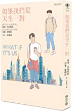 What If It's Us (Chinese Edition)