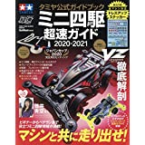 タミヤ公式ガイドブック ミニ四駆超速ガイド2020-2021[ワン・パブリッシングムック] (ONE PUBLISHING MOOK)
